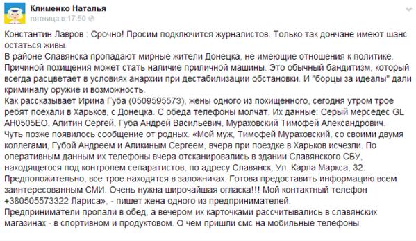 Германия призвала Кремль содействовать освобождению инспекторов ОБСЕ - Цензор.НЕТ 7751