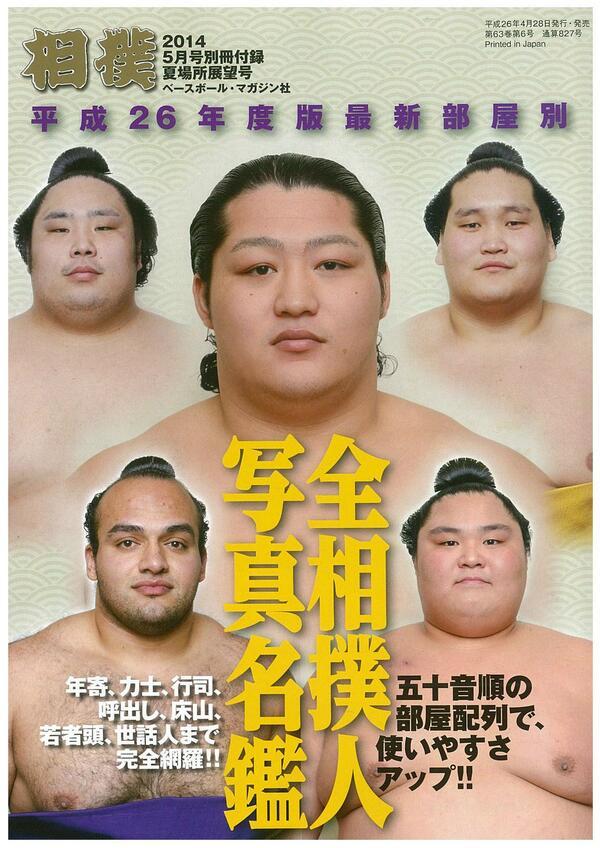 アマチュア相撲NEWS - asahi-net.or.jp
