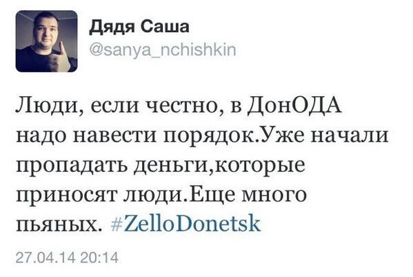 Российские СМИ нагло врут об избиении участников шествия за единство Украины в Донецке - Цензор.НЕТ 579