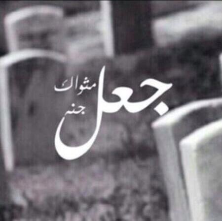 الله يرحمك ي أبوي Ab Oe 11 Twitter