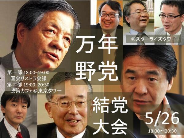 "万年野党 on Twitter: ""万年野党..."