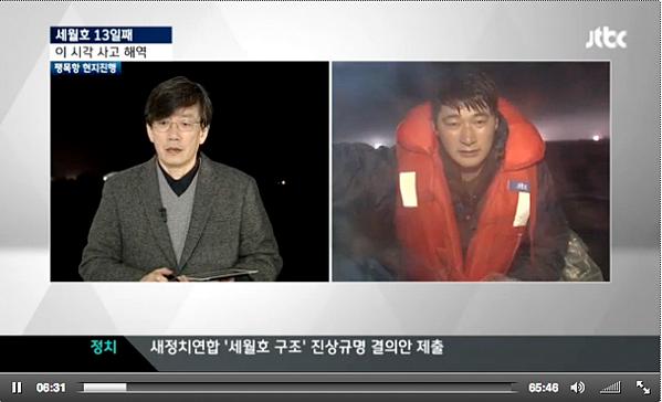 손석희씨가 팽목항에 서자, JTBC 기자들이 비를 맞으며 배를 타고 뉴스를 전하고 있다. 올바른 리더는 조직원을 변화 시키지만, 궁극적으로 사회 전체를 변화 시킨다. #fb http://t.co/feg3L57xrR