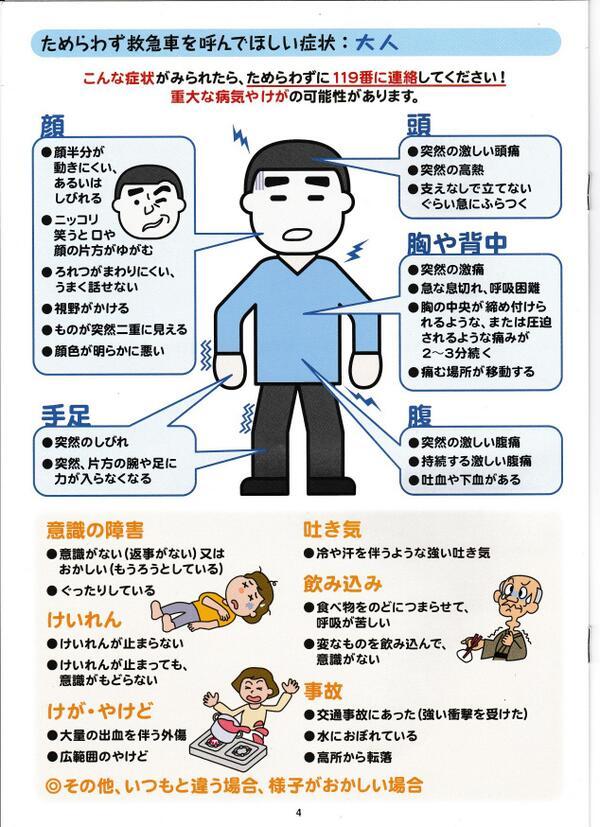 ためらわず救急車を呼んでほしい症状 大人 pic.twitter.com/H6cWSNDXkM