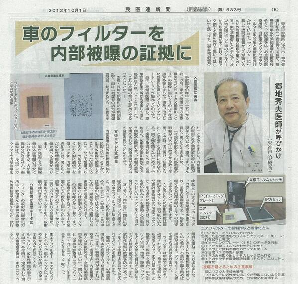 「車のフィルターを内部被曝の証拠に」保存呼びかけ、郷地秀夫医師(東神戸診療所)――数は少ないが、まともな医師もいるんだな。車のフィルタにはエアフィルタとエアコン用フィルタの2種類あるから注意。どっちも保存すべき。 http://t.co/d02oiQnvEc