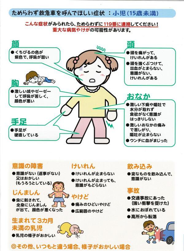 ためらわず救急車を呼んでほしい症状 小児(15歳未満) pic.twitter.com/iybc08tyGO