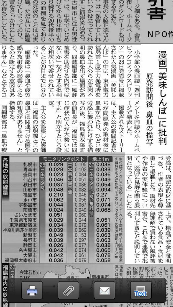 美味しんぼの件が日経に載っててワロタ http://t.co/iQtTgCPC9C