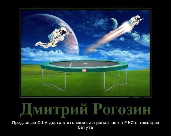 У Рогозина катастрофически упало ...даже батуты не помогут