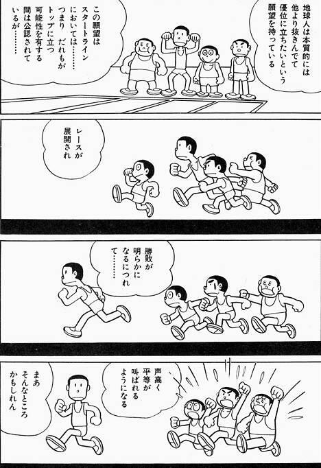 藤子F不二雄「人間は自分が不利になると平等を叫び始める」