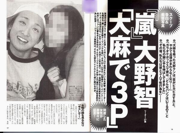 スキャンダル 関ジャニ