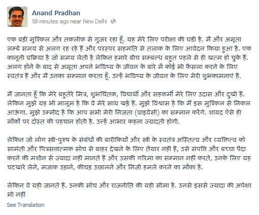 Here's what my Professor @anandpradhan has to share with all those talking about Journo Amrita Rai & Digvijay Singh http://t.co/qJteUrkH3V