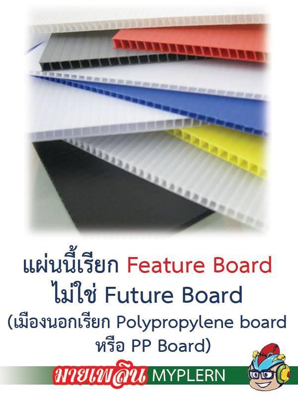 ใครเคยเรียก Future Board ยกมือขึ้น! http://t.co/yapZOgO640