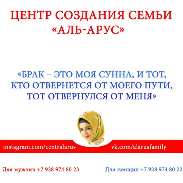Аль Арус Сайт Знакомств