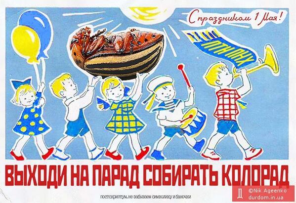 ГПУ призывает украинцев во время майских праздников не поддаваться на провокации диверсантов с оружием - Цензор.НЕТ 3172
