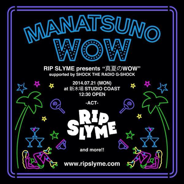 """今年もやります! 詳細コチラ 2014.07.21(MON) RIP SLYME presents """"真夏のWOW"""" http://t.co/bWc8XkxaU0 http://t.co/rGy9bPHILk"""