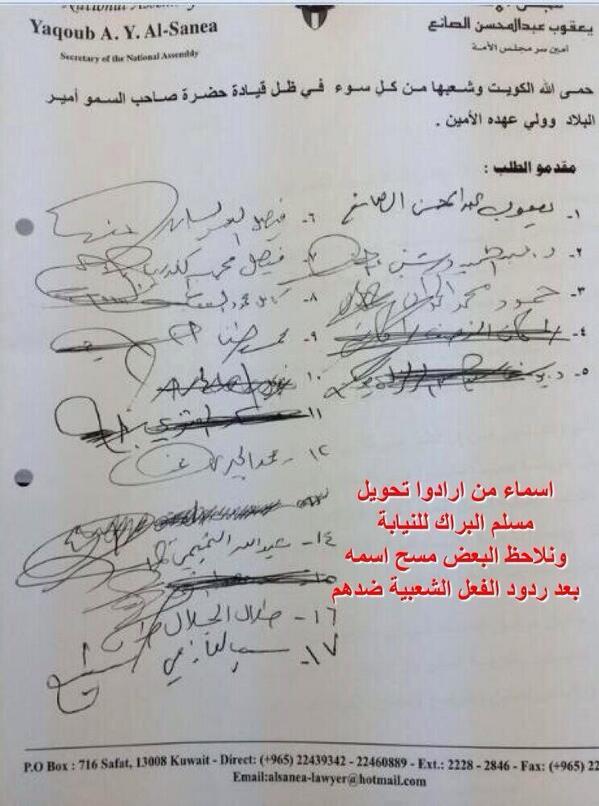 صور الاستجواب مشطوب في مجلس مرزوق اليوم 1435