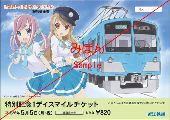 【桜高新歓4】今年も近江鉄道さんから特別記念1デイスマイルチケットが発売されます。本日1日から5日まで(利用は5日のみ)主要駅窓口で発売。イラストはジャンクキャッスルの白蛇堂さんです。 #sakurakoushinkan http://t.co/ud6bzSUWEq
