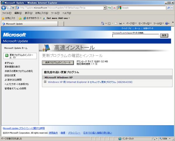XPで自動更新! 緊急パッチでました! http://t.co/935xJsPOUl