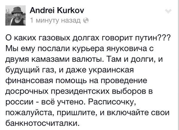 МВФ ждет прямых переговоров Украины и России по реструктуризации кредита Путина Януковичу - Цензор.НЕТ 9806