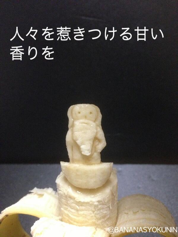 神がバナナを創る時 pic.twitter.com/c1U6LU0e0I