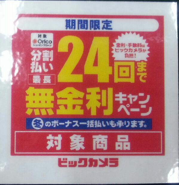 new styles d5817 2bed5 🅱️ビックカメラ大宮西口そごう店 on Twitter: