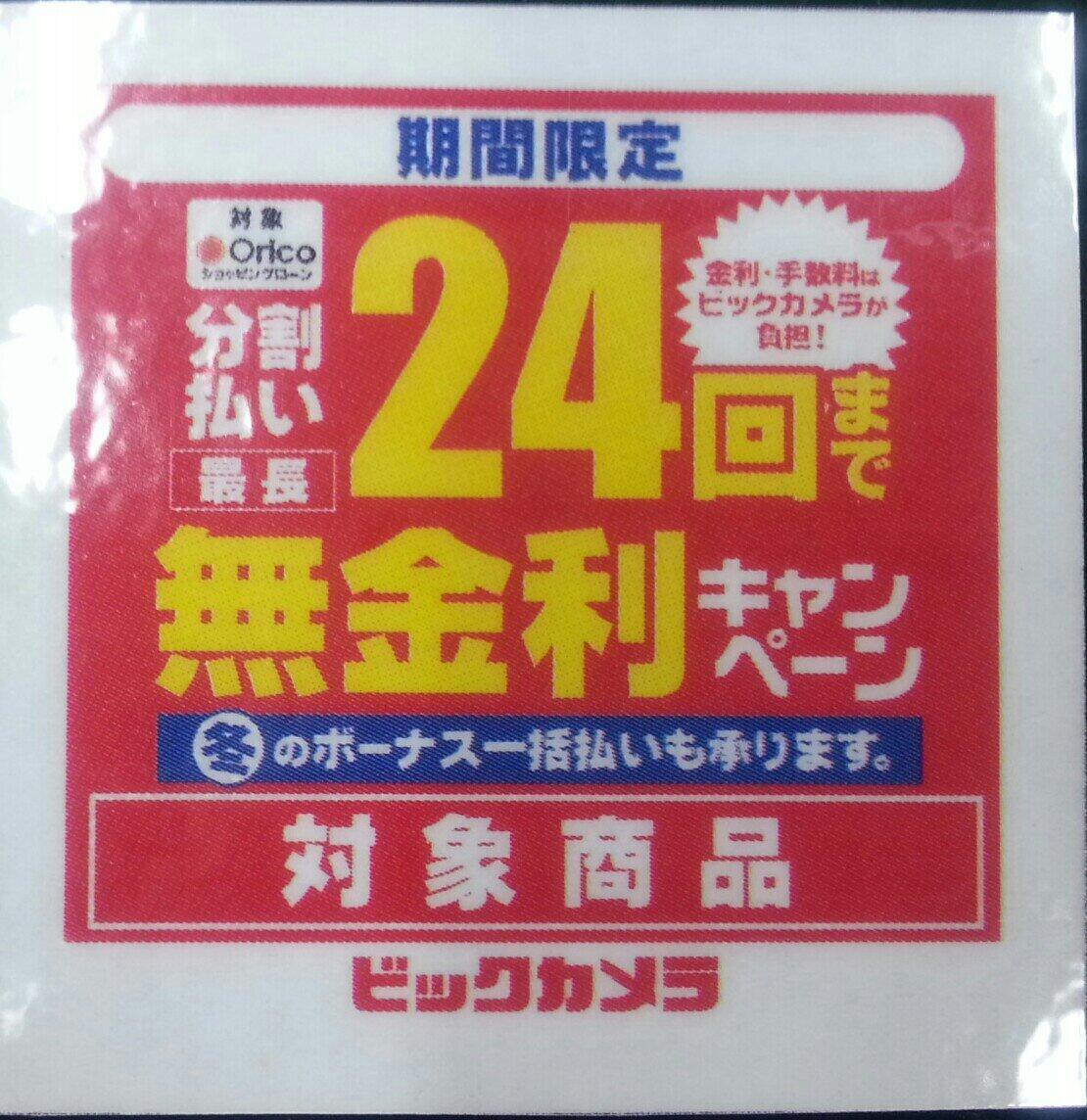 new styles 10998 7f98d 🅱️ビックカメラ大宮西口そごう店 on Twitter: