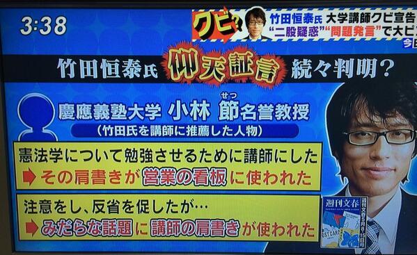 【皇族の末裔】竹田恒泰氏 慶応大学から追い出されたことが確定