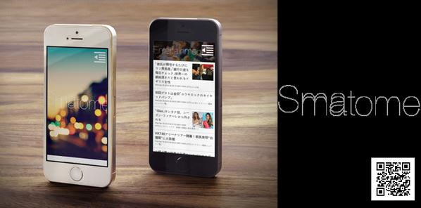 スマートフォンのためのニュースまとめ読みサイト! https://t.co/Am...