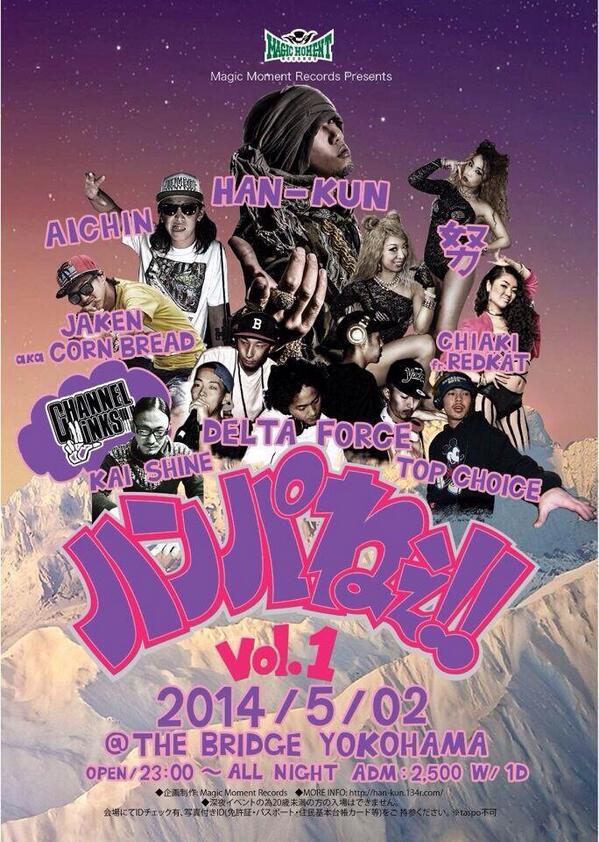 さぁ、ハンパねぇ夜の始まりです♪   #yokohama #bridge #ハンパねぇ #live  #dance #jp http://t.co/JQ2AKuxwFz