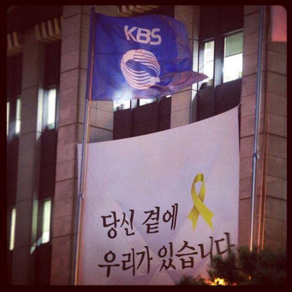 댓통령님!  당신 곁에 우리가 있습니다!!! 사랑합니다!!!  오늘 촛불집회참가자의 풍자.  #KBS #sewol #seoul #media #control http://t.co/GH5DXTHNPz