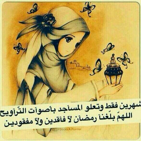 درر الكلام On Twitter اللهم بلغنا وأهلينها وجميع المسلمين رمضان وارزقنا صيام نهاره وقيام ليله آمين Http T Co Dxebqm3m3n