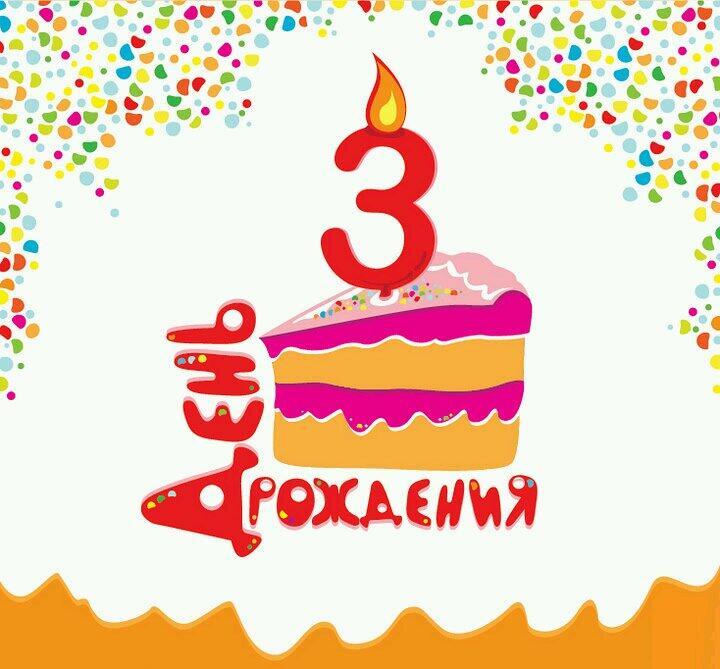 Поздравления с 3 летием мальчика в картинках, днем рождения анара