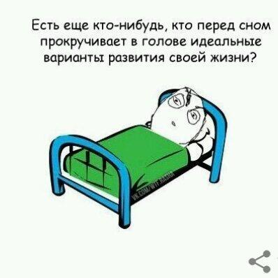 Смешные картинки про мысли перед сном