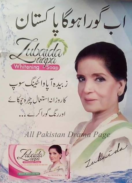 Zubaida Aaapa Whitening Soap - Ab Gora Hoga Pakistan
