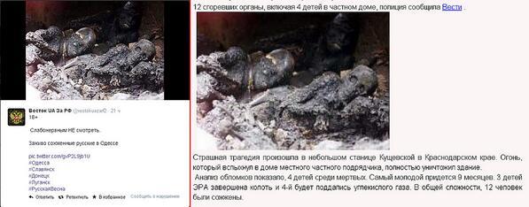Россияне придумали псевдоукраинского врача, который распространяет ужасы в сети - Цензор.НЕТ 8482