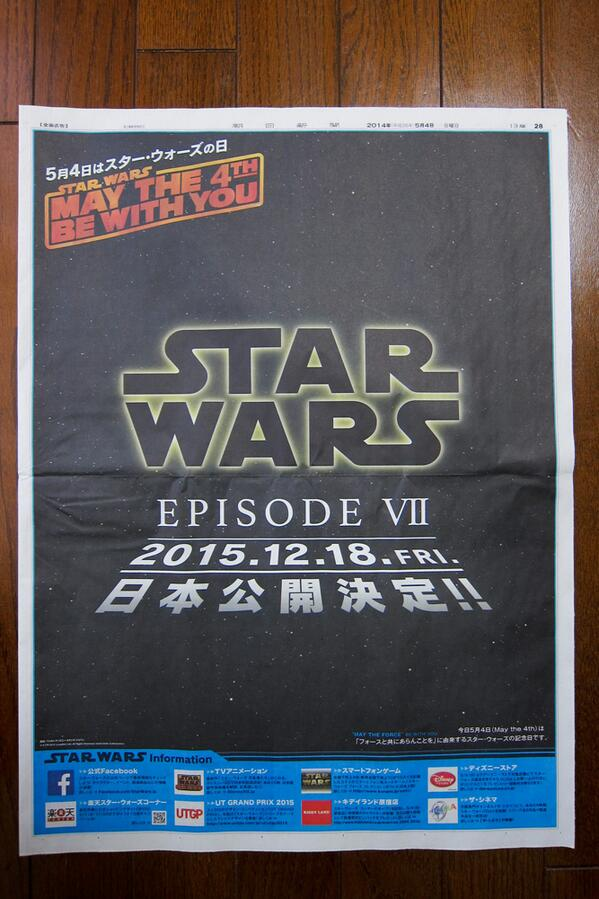 May the 4th be with you !! RT @Japanstarwars: 2014年5月4日 スター・ウォーズの日 新聞広告。 http://t.co/SkYqArwOr1