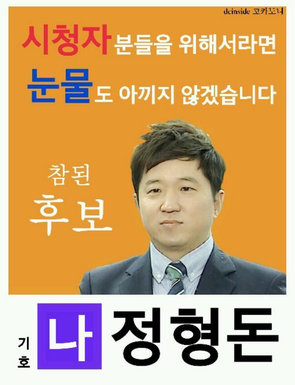 전 정형돈 후보를 지지해요. http://t.co/IiZJxEaEfK