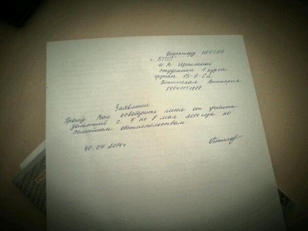 Заявление на учебу