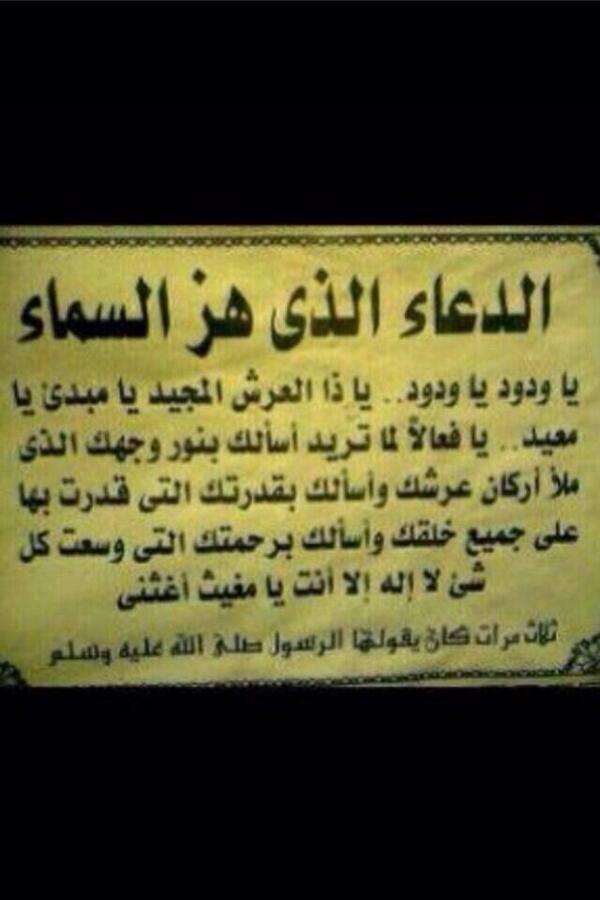 ام عبدالله On Twitter Du3a 22 الدعاء الذي هز عرش الرحمن Http T Co Ckqemeo5qk