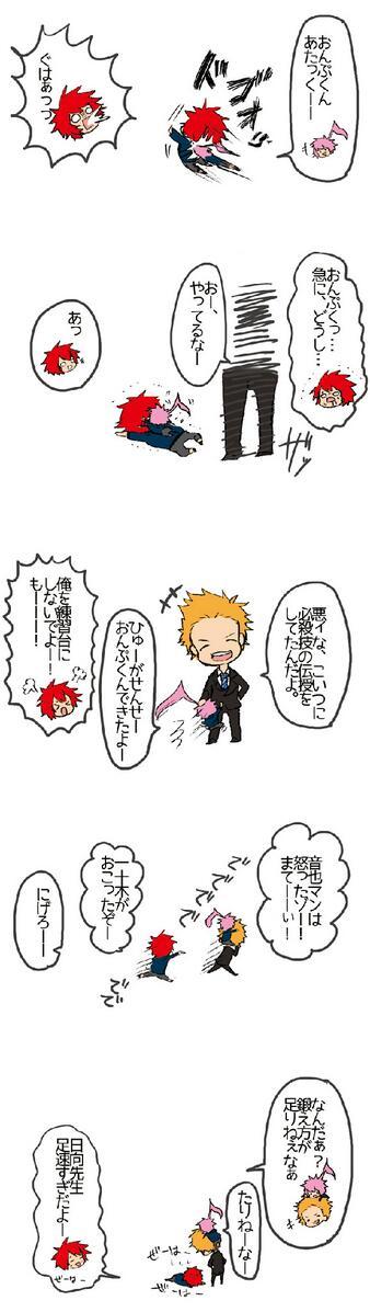 【おんぷくん擬人化】リューヤさんとおんぷくん