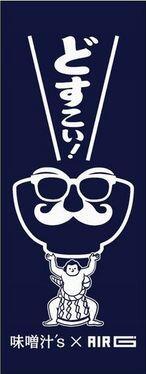 【Sparkle Sparkler】今週の松尾部屋は味噌汁's @miso_soups SPECIAL EDITION!味噌汁'sの楽曲にちなんで、おかんにまつわる喜怒哀楽を大募集!毎日10名にコラボてぬぐいプレゼント! #スパクル http://t.co/ERMpn0TRz1