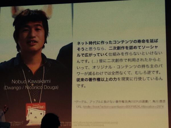 人◕ ‿‿◕人川上会長は、「2次創作はコンテンツの寿命を伸ばす」と、言っている #ミクノベーション http://t.co/IqfL8FYsTk