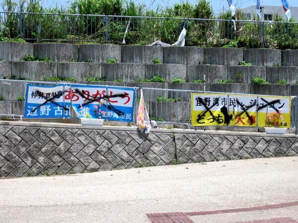 【拡散希望】沖縄左翼活動家の蛮行! 写真は、5月15日(祖国復帰記念日)に保守派が掲げた横断幕を、革新派がスプレーで✖を書きなぐり、カッターナイフで切り裂いたものです。沖縄の左翼活動家らが如何なる人達であるかがこれで良く分かります。 http://t.co/W7uHyTqjJh