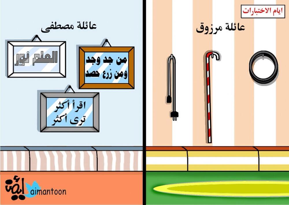 كاريكاتير اليوم - صفحة 4 Bn3ZDqJIcAIVJ5f