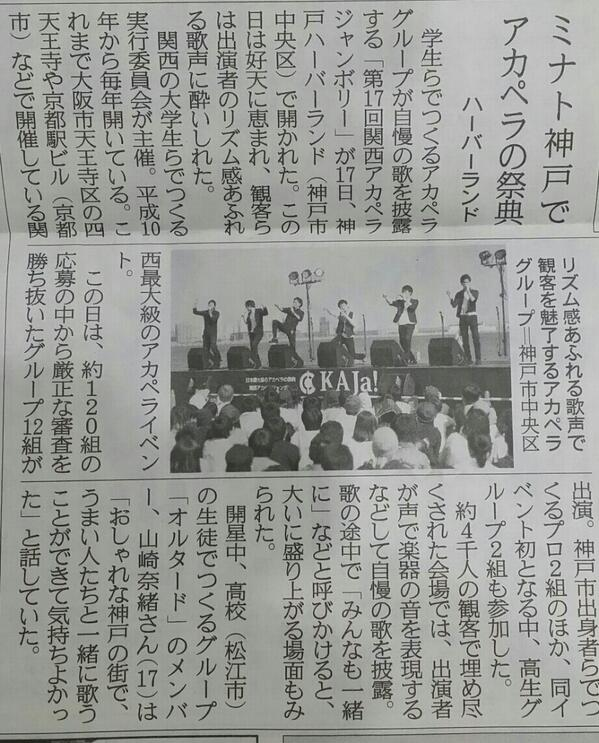 <教えてあげてね!>  本日の産経新聞の朝刊(神戸)に掲載された昨日の第17回関西アカペラジャンボリー【KAJa!2014】記事です。 http://t.co/5mnIdFrWO3