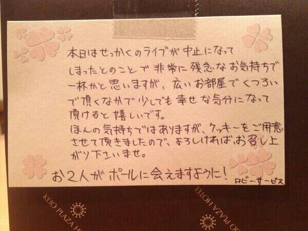 昨日のポールマッカートニー公演の中止を受けて地方から泊まりがけでライブを見に来ていたファンに対しての京王プラザホテルの気配りが泣かせる pic.twitter.com/ETt9vtIt26