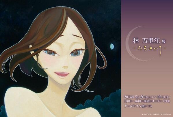 【告知】来週火曜から名古屋栄にあるアートサロン彩にて「林万里江展 -みちかけ-」を開催します!白い壁に黒い絵のバキッとした空間になりました。詳細はブログに載ってます。 http://t.co/BTtUaOBMWr http://t.co/p5hs7pj6cp