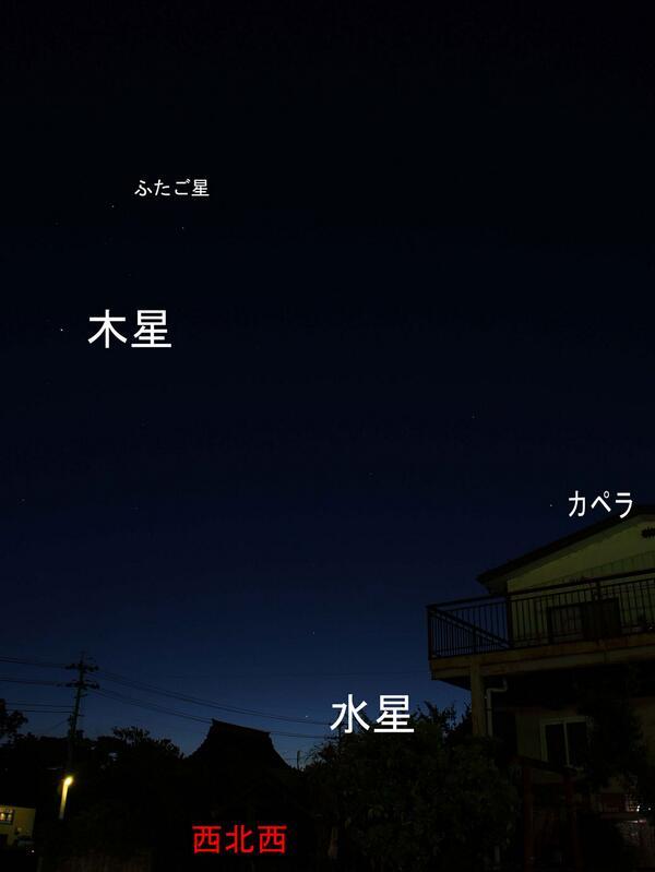 水星が見頃です。