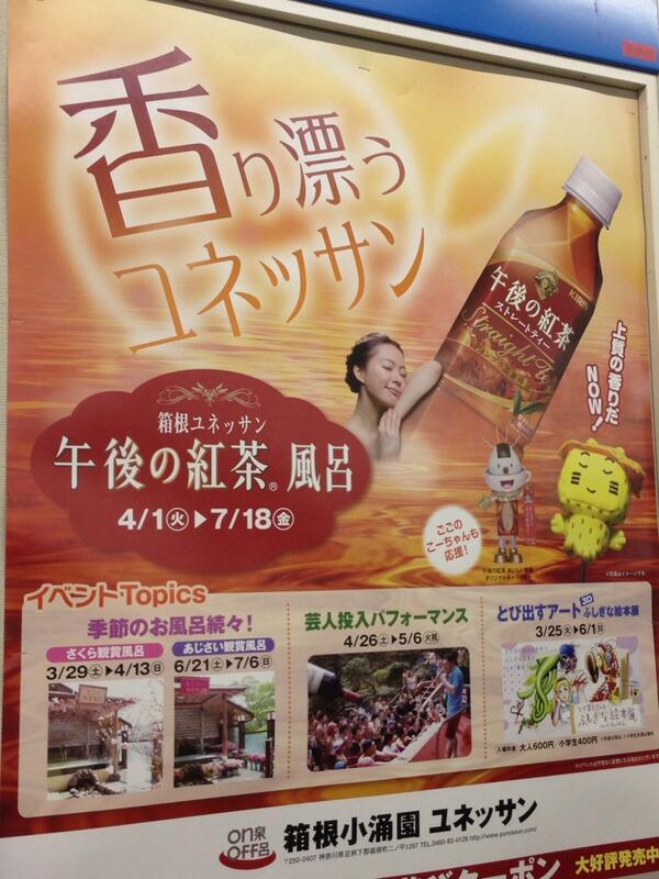 なにぃ〜?! 午後の紅茶風呂に入れるだとー!!? http://t.co/7Eof4FQe7m