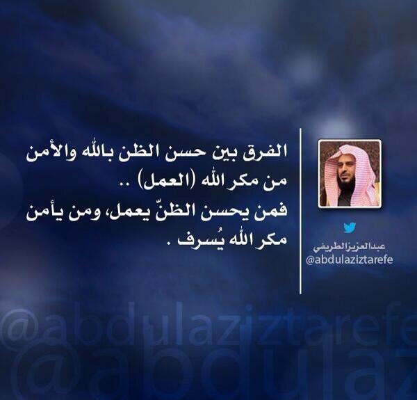 الفرق بين ( حسن الظن بالله ) و ( الأمن من مكر الله ) | بطاقة