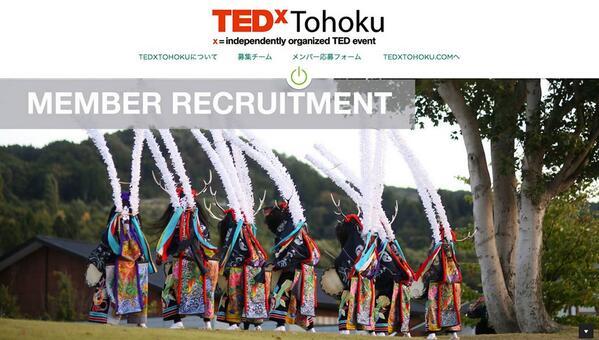 【メンバー募集】 TEDxTohokuで活動して下さる方を募集しています!!「東北の素晴らしいアイデアを世界に伝えたい!」という方はメンバー募集サイトをチェックして下さい: http://t.co/bG9DkwYq60 http://t.co/9dnP0mwLk5